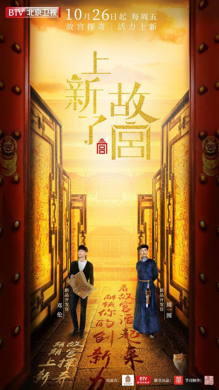 《上新了!故宫》发布海报 邓伦周一围上任新品开发官