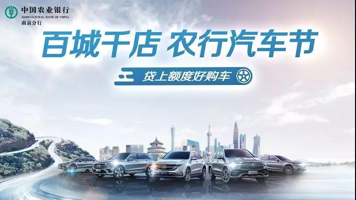 """""""2019百城千店农行汽车节""""南京站启动仪式圆满成功"""