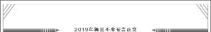 许继电气股份有限公司2019年第三