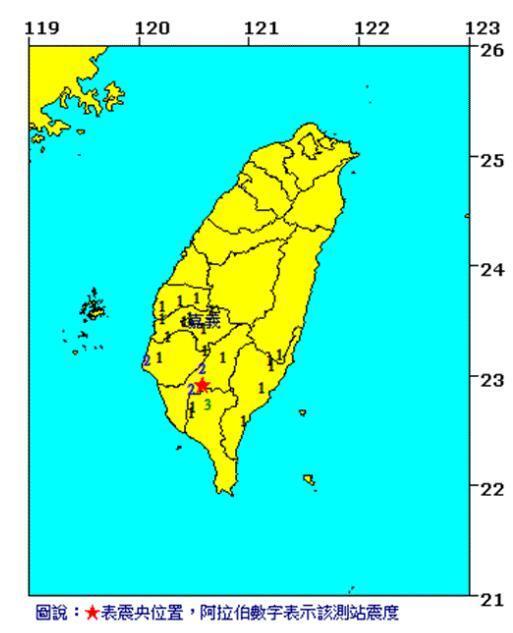 台湾一夜连发三起地震 两起在高雄