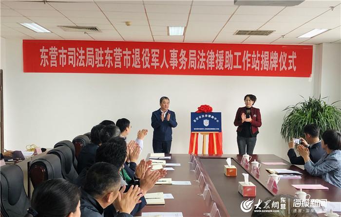 东营市司法局驻市退役军人事务局法律援助工作站成立