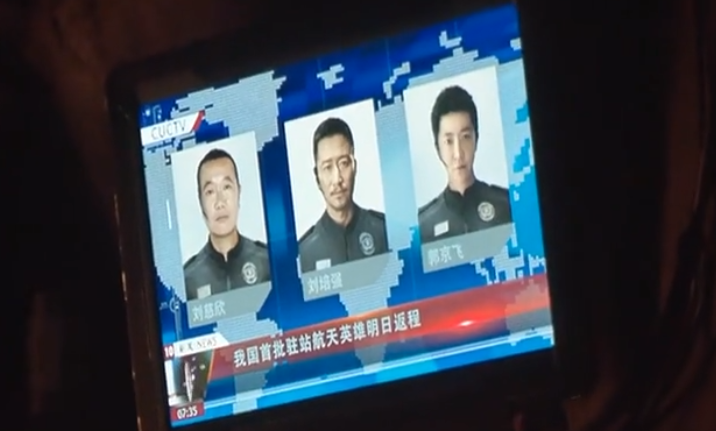 左起:刘慈欣、吴京和郭京飞这一镜头一闪而过.