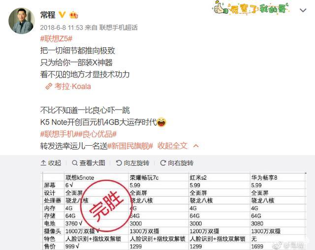 """常程保持了发布小米在京东上的排名,""""44分钟联想第一,力压手机和华为""""荣耀动画窗口手机缩放选哪个图片"""