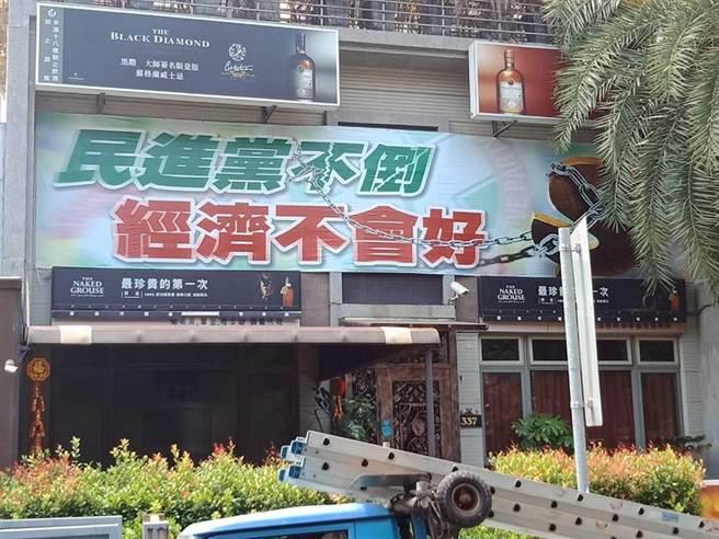 """高雄知名餐厅外悬挂的""""民进党不倒,经济不会好""""海报(图片来源:中评社)"""