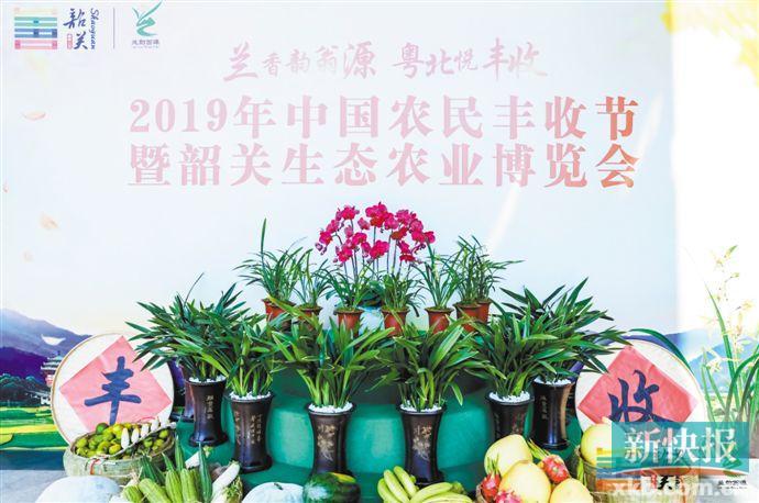 """广东各地农民共庆""""最美丰收节"""" 分享科技兴农成果"""
