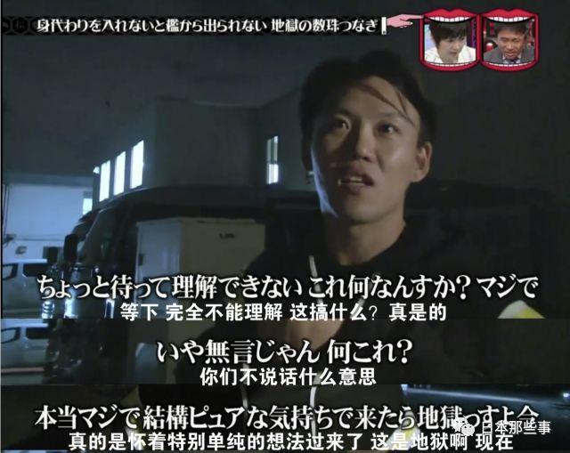 警察来了社长也道歉了 霓虹这些节目确实玩太过了