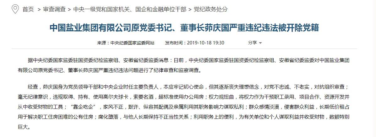 """年满66岁的茆庆国被开除党籍 一生与""""盐""""打交道"""