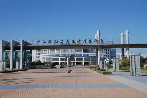 浙江国际海运职业技术学院(浙江省舟山市临城新区海天大道268号)
