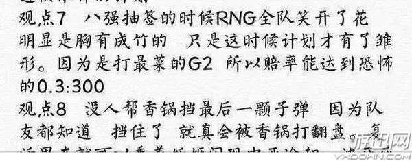 RNG回应打假赛:营销号扩散谣言,将采取法律手