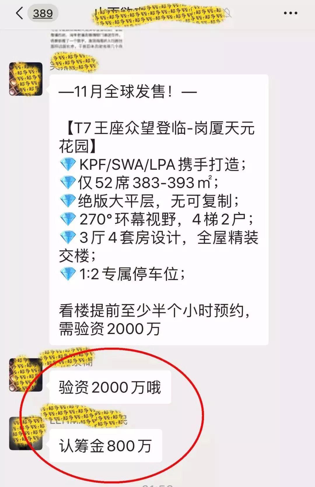 永利游戏官方网站·外挂抢红包微信被封号 3000多账户因涉网赌等被封