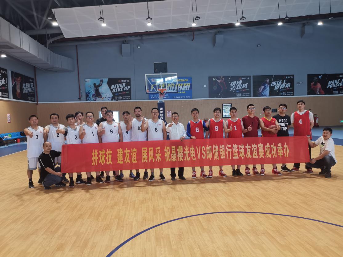 邮储银行高邮市支行举行篮球友谊赛