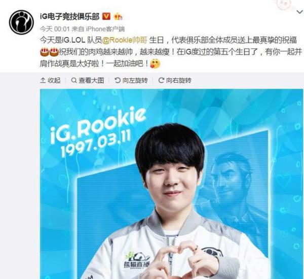 IG Rookie生日粉丝送其行星命名权 偌大星河独爱你