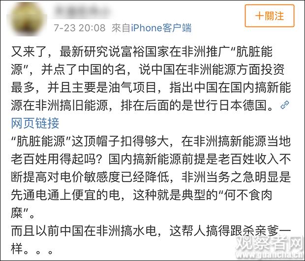 外媒抹黑中国在非推广