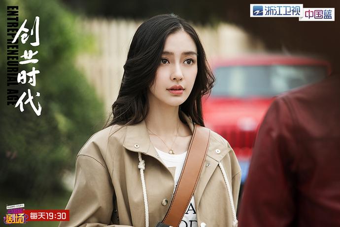 杨颖回应《创业时代》演技质疑