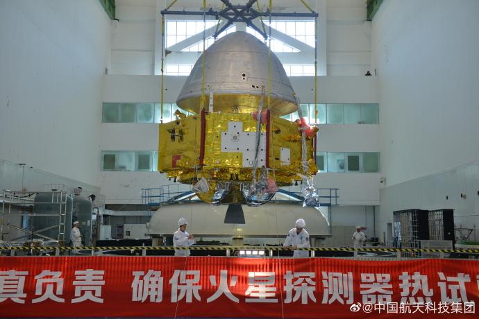 中国火星探测器首次公开亮相 计划2020年发射