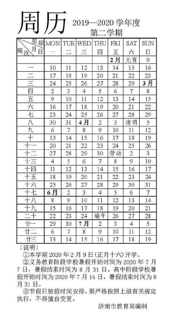 济南中小学寒假时间表出炉,1月12日放假