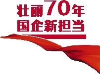 """广州轻工集团为广州实现""""老城市"""