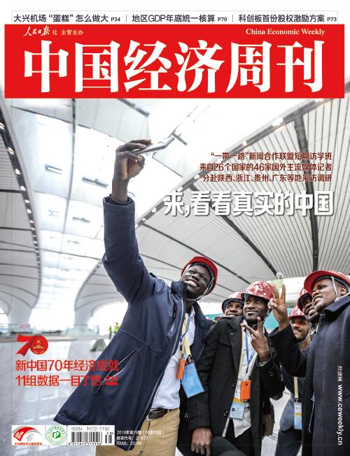 双周公司(2019.10.1—2019.10.15)·中国移动 中国电信中国联通 中石油 顺丰等