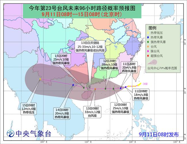 今年第23号台风生成 13日将登陆华南