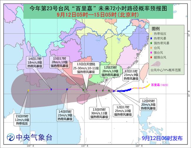 """台风蓝色预警:""""百里嘉""""13日将登陆琼粤沿海"""
