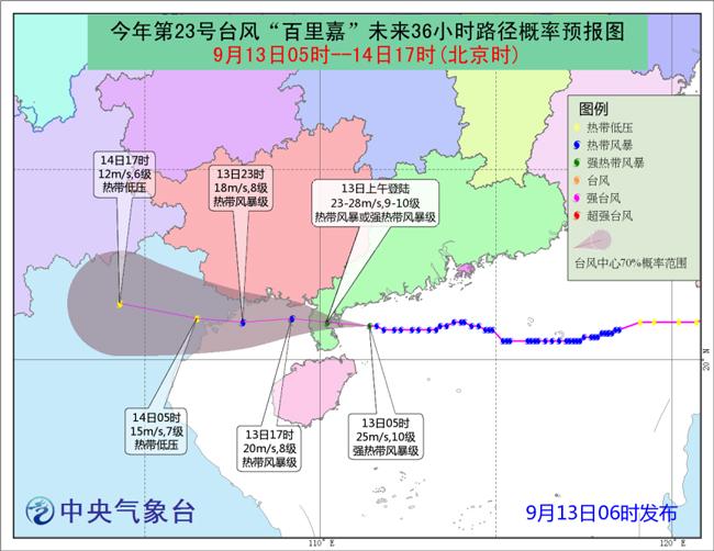 """台风""""百里嘉""""影响华南沿海冷空气将影响北方地区"""