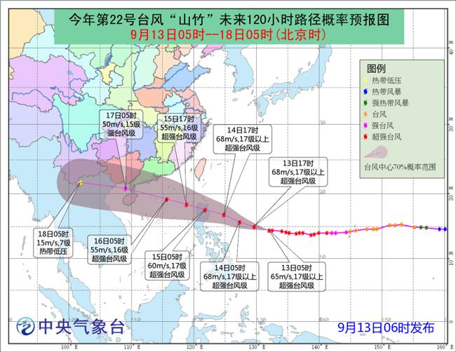 """台风""""山竹""""路径再变:或将趋近中国华南沿海"""