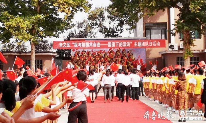 """奎文区""""我与祖国共奋进—国旗下的演讲""""主题团日活动举行"""