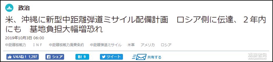 """《琉球新报》 报道截图,明确写着""""新型中程弹道导弹"""""""