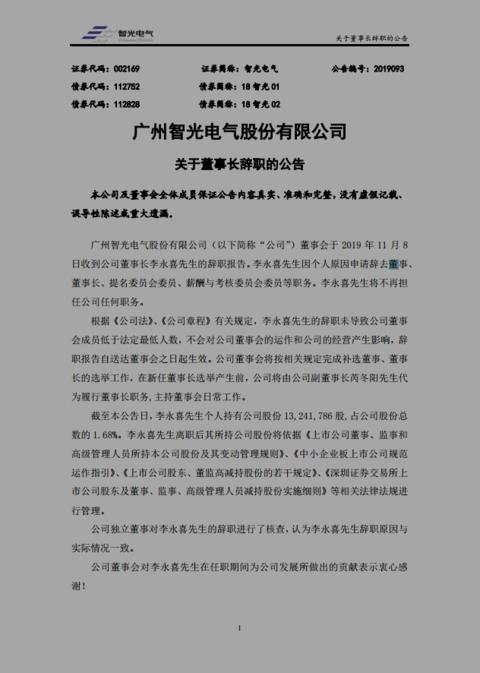 智光电气:业绩欠佳股权变动 董事长二度辞任