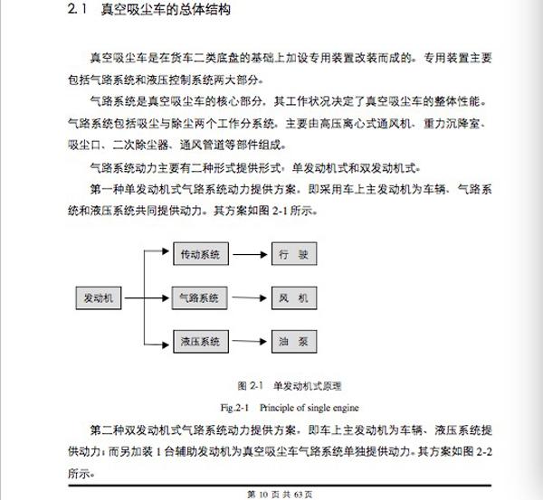 """李必红论文第二章关于""""真空吸尘车的总体结构""""部分内容截图。"""