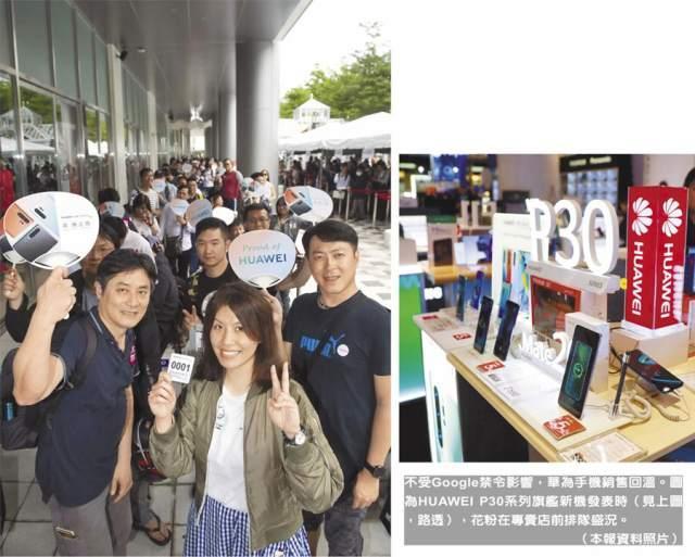 真香!华为手机在台湾卖断货