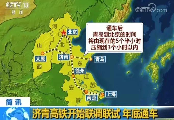 济青高铁开始联调联试:时速350公里,济南到青岛仅1小时
