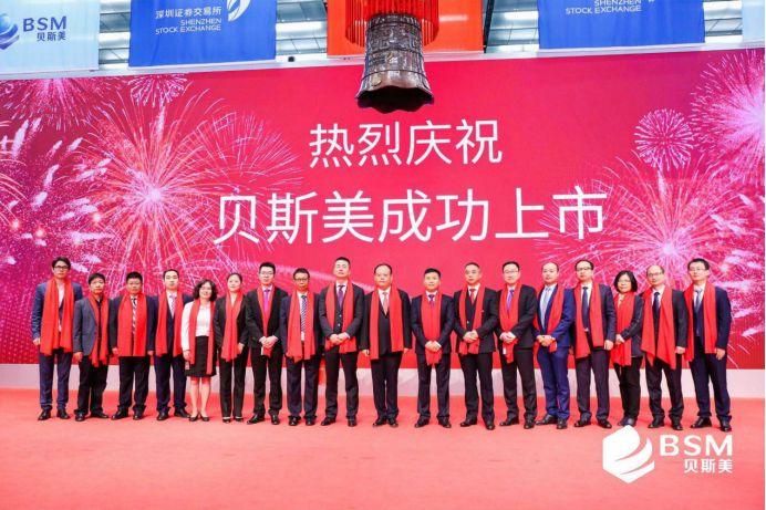 国发创投第42家投资企业绍兴贝斯美化工股份有限公司敲钟上市!