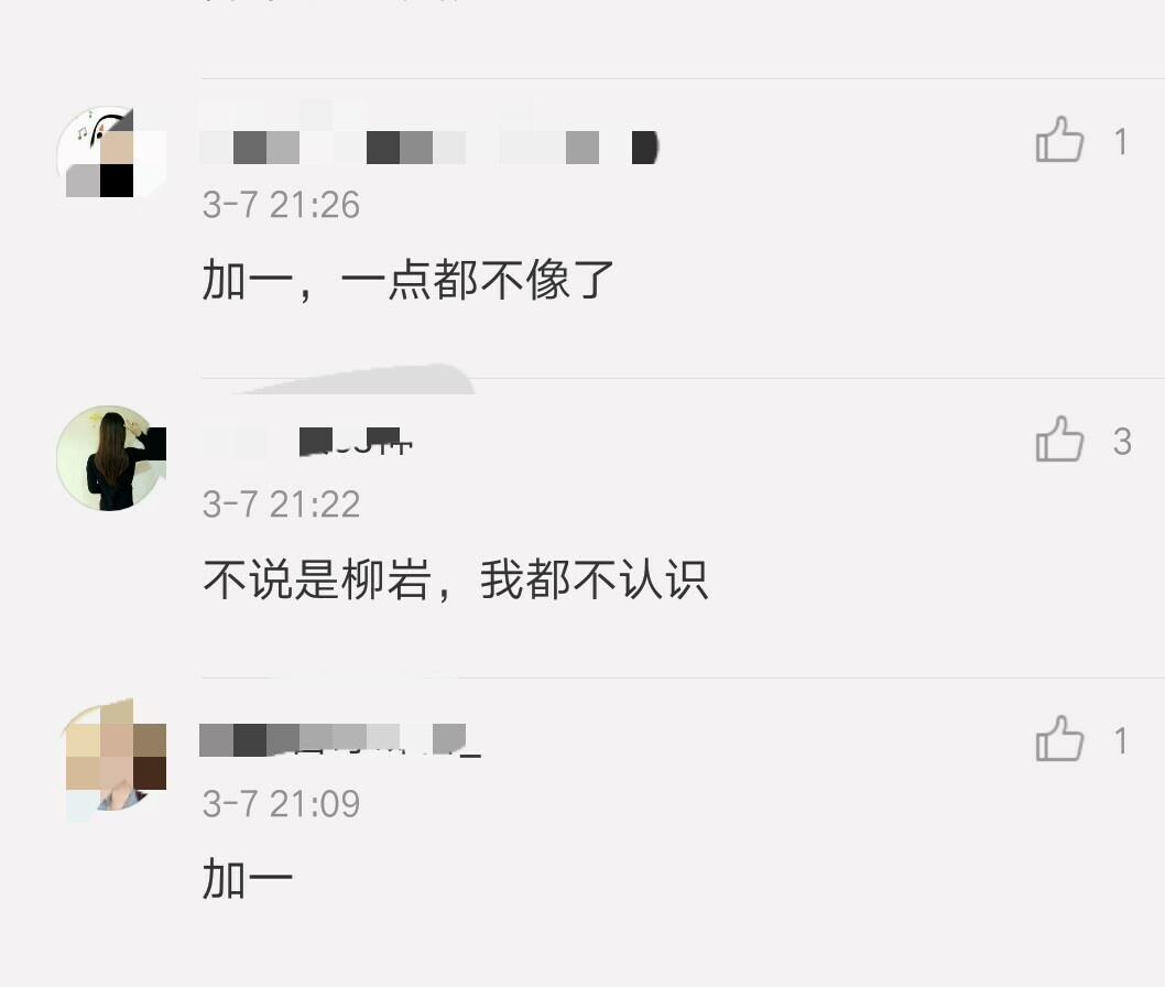 38岁柳岩近照曝光,网友傻眼:看半天没认出来!