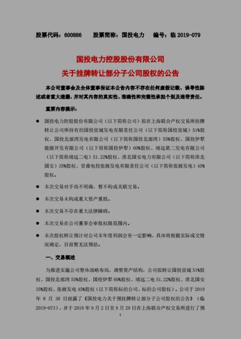 http://www.zgcg360.com/huagongnenyuan/483715.html
