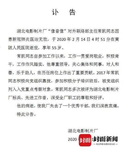 中国电影导演协会发文悼念常凯 生前作品曾获国际大奖