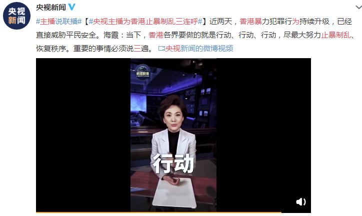 """每经10点丨央行:妥善应对经济短期下行压力,坚决不搞""""大水漫灌"""";央视主播为香港止暴制乱三连呼:行动、行动、行动!"""