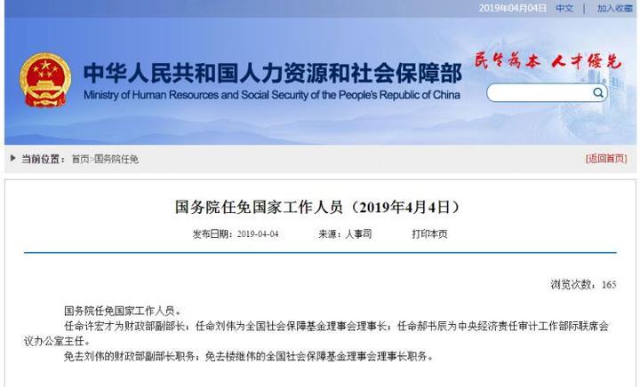 刘伟任全国社会保障基金理事会理事长 楼继伟卸任
