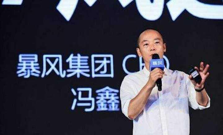 公开谴责!深交所对暴风集团及冯鑫给予处分
