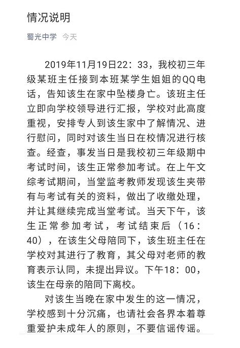 「博天堂开户注册官网」安徽一高校举办迎新晚会,节目向新中国成立70周年献礼