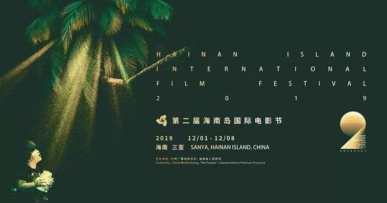 定了!第二届海南岛国际电影节12月1日开幕 汇聚百部全球电影佳作