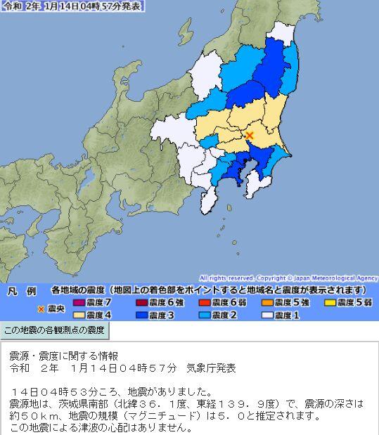 当地时间14日凌晨4时53分,日本茨城县发生里氏5级地震。图片来源:日本气象厅网页截图