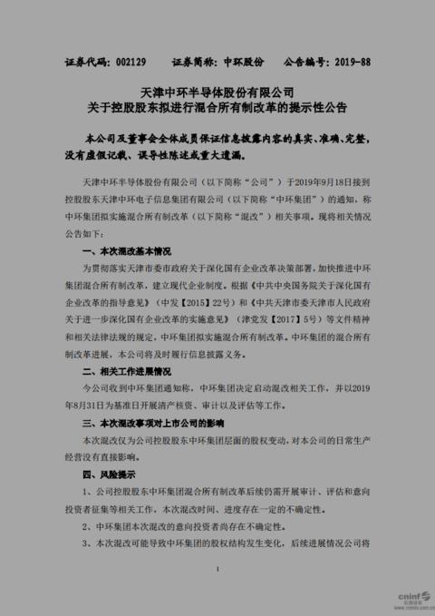 中环集团启动混改 中环股份等多家控股公司响应