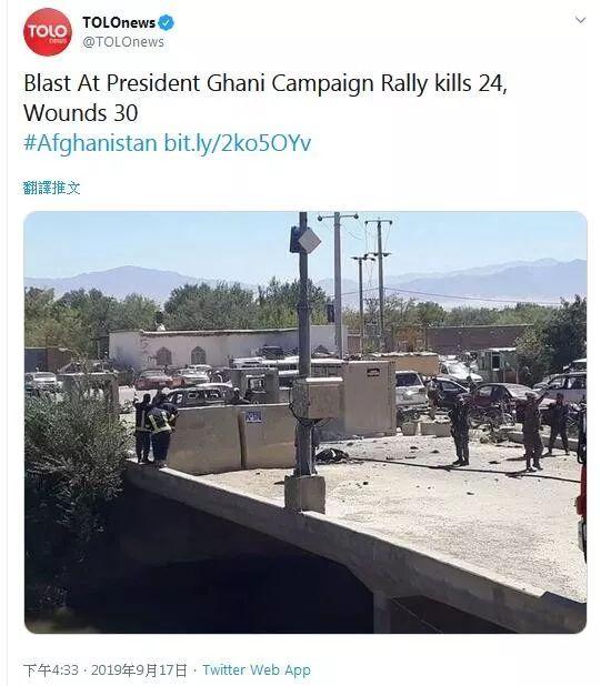 """阿富汗媒体""""TOLOnews""""推特截图,图为阿富汗总统竞全集会四周爆炸现场。"""