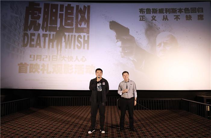 《虎胆追凶》在京举办首映礼