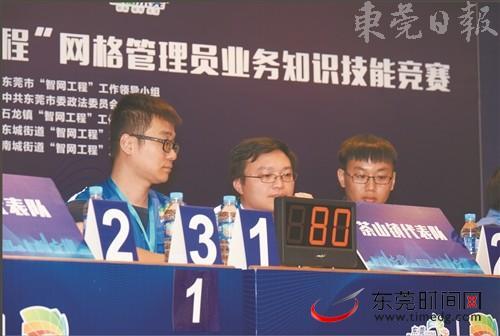 东莞全市网格管理员同台竞技 六支优秀代表队挺进决赛