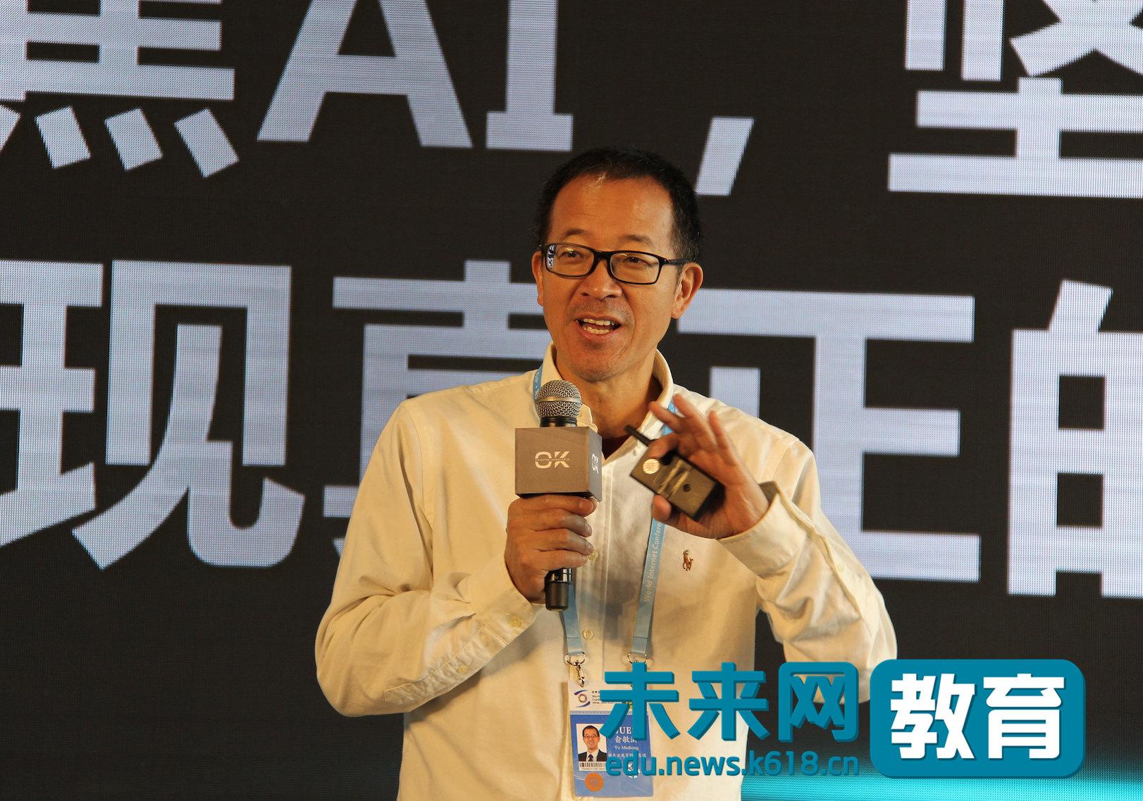 俞敏洪:科技再发达不可能全部解决孩子成长问题