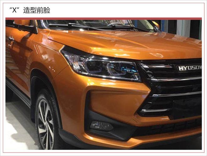 北汽幻速全新SUV-SX3亮相 搭载1.3T发动机