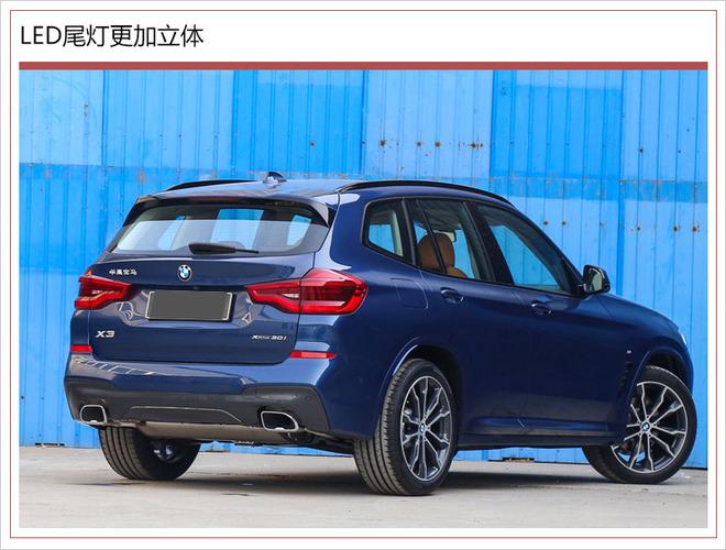 全新BMW X3将于7月3日正式上市 售价39.98万元起
