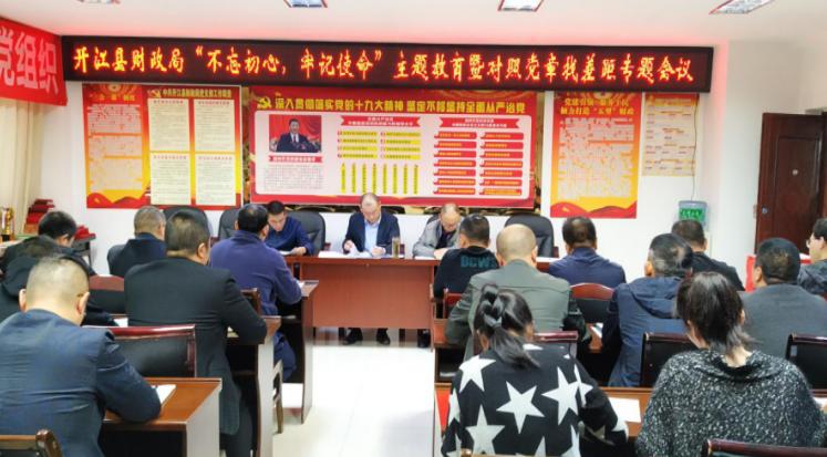 达州市开江县财政局召开对照党章党规找差距专题会